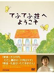 てふてふ荘へようこそ [DVD]