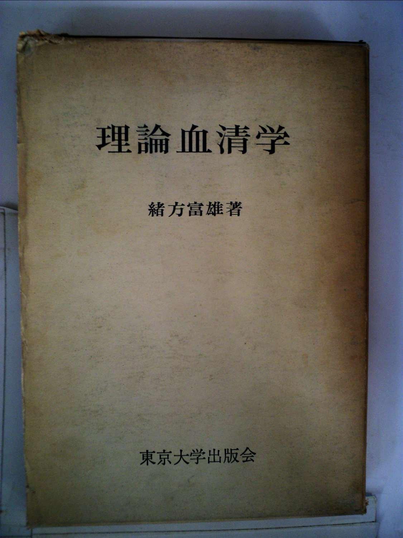 理論血清学 (1965年) | 緒方 富...