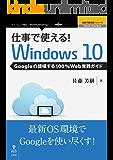 仕事で使える!Windows10 Googleの提唱する100%Web実践ガイド (仕事で使える!シリーズ(NextPublishing))