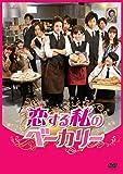 恋する私のベーカリー [DVD]