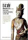 汉唐佛教造像艺术史(增订本)