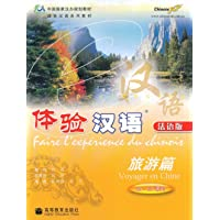 体验汉语:旅游篇(40-50课时)(法语版)(附光盘)