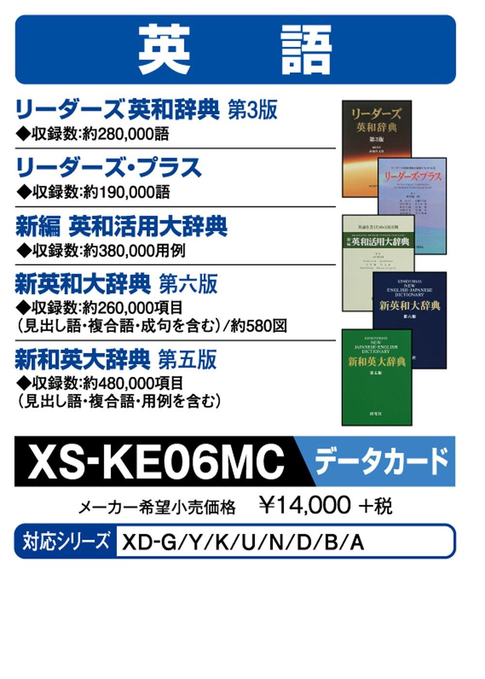 Casio electronic dictionary additional content microSD card version new English-Japanese ShinKazuhide unabridged Leaders English-Japanese Dictionary Leaders plus Shinpen English-Japanese leverage large dictionary XS-KE06MC