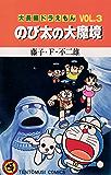 大長編ドラえもん3 のび太の大魔境 (てんとう虫コミックス)
