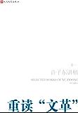 """许子东讲稿·第1卷之重读""""文革"""""""