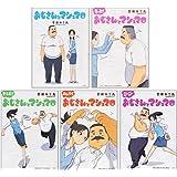 おじさんとマシュマロ コミック 全5巻セット