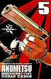 アクメツ 5 (少年チャンピオン・コミックス)