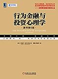 行为金融与投资心理学(原书第6版) (华章经典·金融投资)