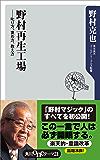 野村再生工場 ――叱り方、褒め方、教え方 (角川oneテーマ21)