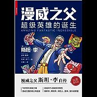 """漫威之父:超级英雄的诞生【本书采用漫画的方式展示了""""漫威之父""""斯坦•李充满传奇色彩的一生!】"""