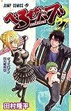 べるぜバブ 27 (ジャンプコミックス)