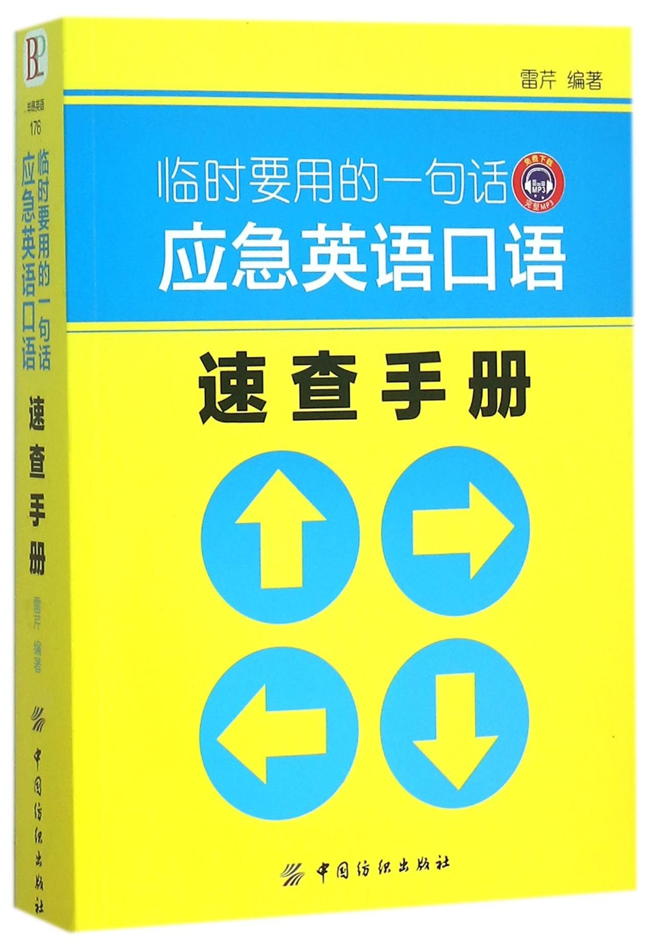 Download Emergency Oral English Quick Reference Book (Sentence for Temporary Use) ebook