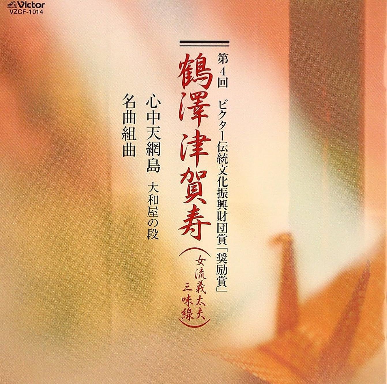 鼓舞する記念日予想する人間国宝シリーズ(20)義太夫
