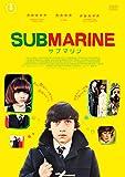 サブマリン [DVD]