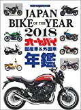 JAPAN BIKE OF THE YEAR 2018 (Motor Magazine Mook)
