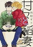 甘々と稲妻(10) (アフタヌーンKC)