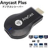 AnyCast ドングルレシーバー HDMIWiFiディスプレイ Wi-Fi iOS、Android、 Windows、MAC OSシステム通用 CE RoHS認証