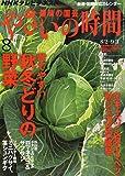 NHK 趣味の園芸やさいの時間 2015年 08 月号 [雑誌]