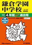 328鎌倉学園中学校 2020年度用 4年間スーパー過去問 (声教の中学過去問シリーズ)