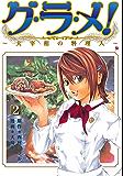 グ・ラ・メ!~大宰相の料理人~ 2巻 (バンチコミックス)