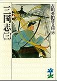 三国志(三) (吉川英治歴史時代文庫)