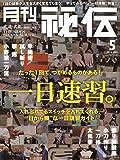 月刊 秘伝 2013年 05月号 [雑誌]