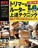 トリマー&ルーター上達テクニック (学研ムック DIYシリーズ)