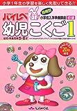 ハイレベ幼児こくご 1(初級)―幼児・年長児用5・6才