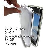 SH-01F AQUOS PHONE ZETA / SH-05F Disney mobile on docomo クリアTPU ケース カバー sh01fケース sh01fカバー アクオスフォン ゼータ ディズニーモバイル ドコモ クリアケース クリアカバー tpu 透明 sh05f sh01f (クリアtpu)