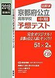 京都府公立高等学校 中期 予想テスト  2018年度受験用赤本 6026 CD付 (公立高校入試予想テストシリーズ)