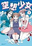 空想少女 1 (少年チャンピオン・コミックス・タップ!)