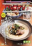 「ハシゴマン」山手線~恵比寿・渋谷・原宿~ [DVD]