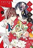 浮世初恋絵巻 1 (ミッシィコミックス/NextcomicsF)