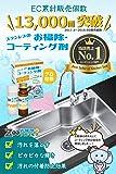 [お掃除アニマルズ] キッチン・シンクの撥水コーティング 掃除セット 【流し台の掃除はこれで解決 抜群の撥水性できれいなキッチンを維持】