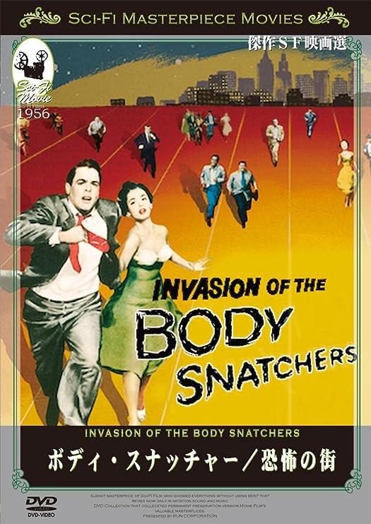 Amazon | ボディ・スナッチャー/恐怖の街 [DVD] | 映画
