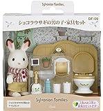 シルバニアファミリー 人形・家具セット ショコラウサギの男の子・家具セット DF-09