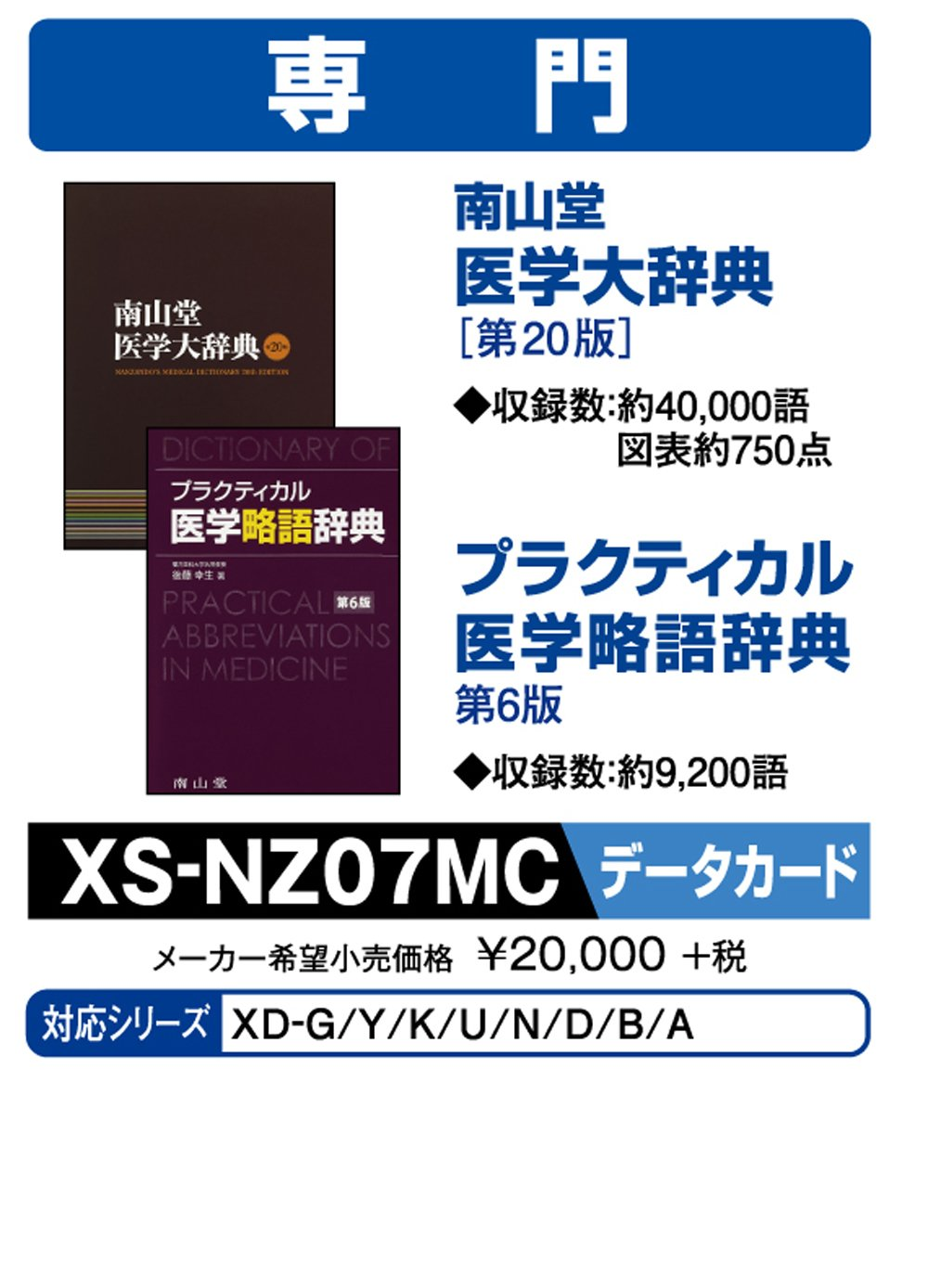Casio electronic dictionary add content microSD version MinamiyamaDo Medical Dictionary 20th edition Medical Abbreviations Dictionary sixth edition XS-NZ07MC