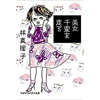美女千里を走る (マガジンハウス文庫)