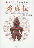 甦る古代 日本の原典 秀真伝 解明ー古事記・日本書紀の底本だった!