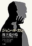 地下道の鳩 ジョン・ル・カレ回想録 (早川書房)