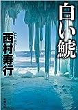白い鯱 (徳間文庫)