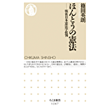 ほんとうの憲法 ──戦後日本憲法学批判 (ちくま新書)