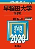 早稲田大学(法学部) (2020年版大学入試シリーズ)