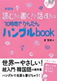新装版 CD付 10時間でかんたんハングルbook