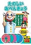 知育DVD たのしいおべんきょう ひらがな カタカナ たし算 ひき算 九九 かけ算 DVD5枚組 5KID-2010