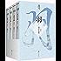 羽(典藏版)(套装共4册)