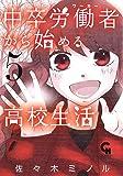 中卒労働者から始める高校生活(5) (ニチブンコミックス)
