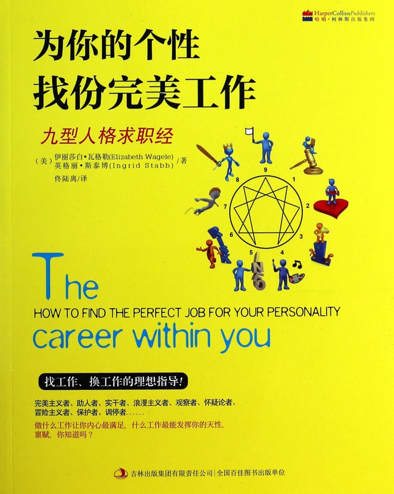The How to Find the Perfect Job for Your Personality Career within You ebook