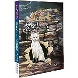 猫武士三部曲之4:天蚀遮月