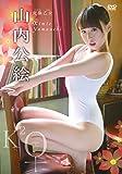 究極乙女 山内公絵 [DVD]